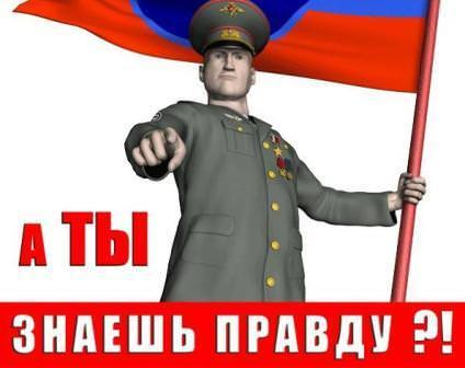 В ближайшие дни РФ готовит массовую информатаку на Украину, - Мининформполитики - Цензор.НЕТ 9573