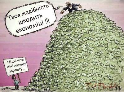 Средств на индексацию зарплат и пенсий раньше декабря нет, - Розенко - Цензор.НЕТ 3495